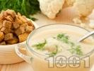 Рецепта Крем супа от карфиол с прясно мляко и масло